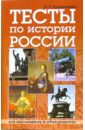 Тесты по истории России