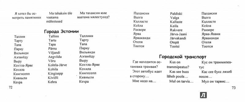 Иллюстрация 1 из 13 для Русско-эстонский разговорник - Марина Рахно | Лабиринт - книги. Источник: Лабиринт