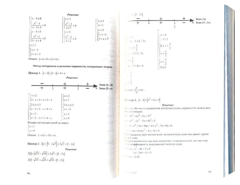 Иллюстрация 1 из 7 для Математика. Для школьников и абитуриентов - Арнаутова, Крутова, Крутова | Лабиринт - книги. Источник: Лабиринт
