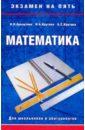 Математика. Для школьников и абитуриентов, Арнаутова И.Н.,Крутова И. А.,Крутова А. С.