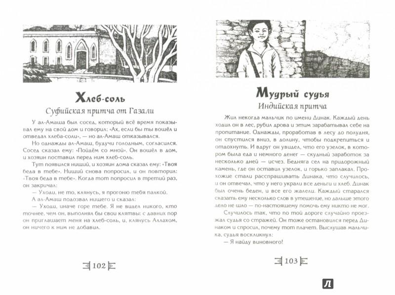 Иллюстрация 1 из 10 для Притчи. Звон монет - Андрей Якушев | Лабиринт - книги. Источник: Лабиринт