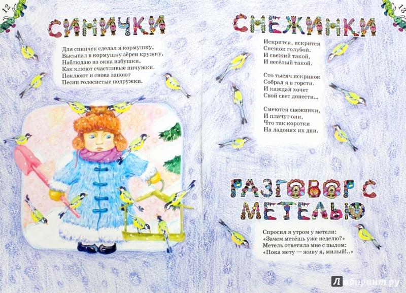 Иллюстрация 1 из 16 для Солнца лучик - Николай Гугляр | Лабиринт - книги. Источник: Лабиринт
