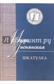 Лиснянская Инна Львовна » Шкатулка. В которой стихи и проза