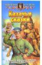 Белянин Андрей Олегович Андрей Белянин и его друзья: Казачьи сказки