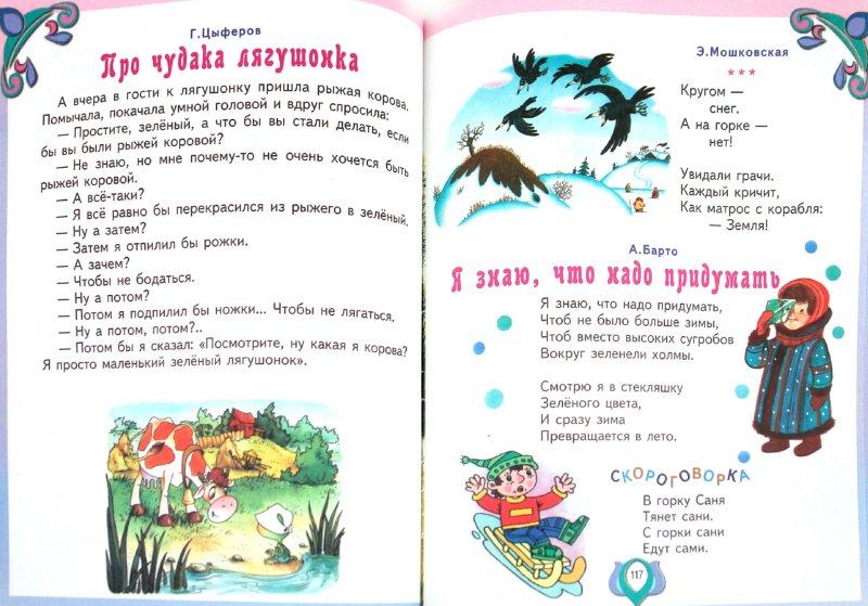 Иллюстрация 1 из 15 для Лучшие произведения для детей. 3-4 года | Лабиринт - книги. Источник: Лабиринт