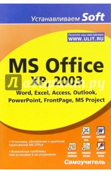 MS Office XP, 2003. Word, Excel, Access, Outlook, PowerPoint, FrontPage