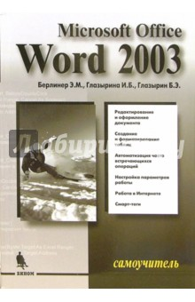 Microsoft Office Word 2003. Самоучитель