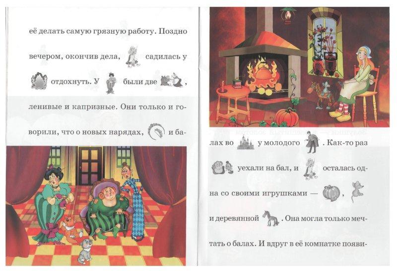 Иллюстрация 1 из 6 для Золушка | Лабиринт - книги. Источник: Лабиринт
