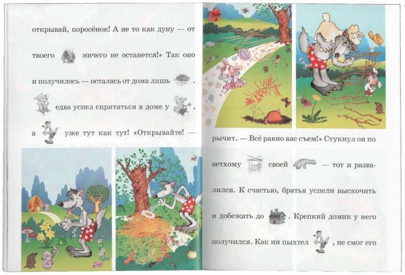 Иллюстрация 1 из 21 для Сборник сказок №1 | Лабиринт - книги. Источник: Лабиринт