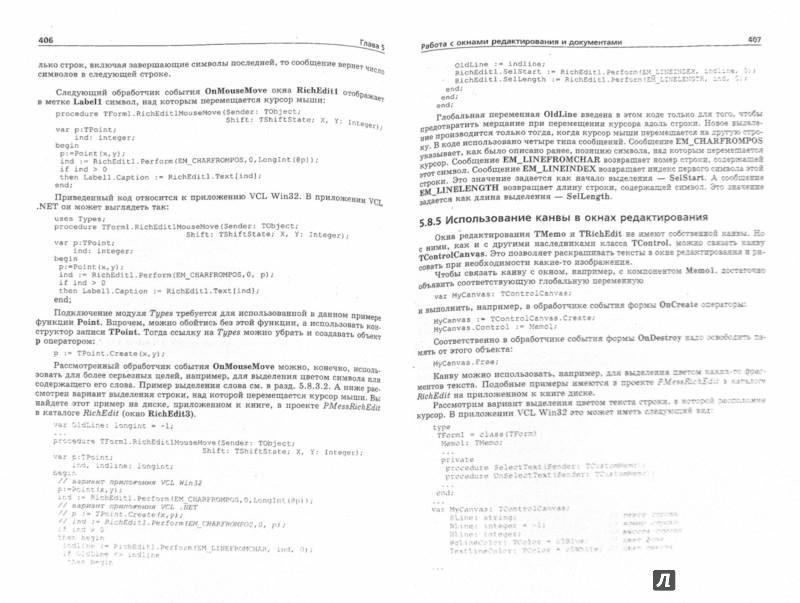 Иллюстрация 1 из 12 для Приемы программирования в Delphi на основе VCL (+CD) - Алексей Архангельский   Лабиринт - книги. Источник: Лабиринт