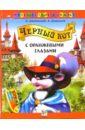 Шкловский Олег, Шиманов Александр Черный кот с оранжевыми глазами