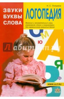 Логопедия. Звуки, буквы и слова