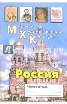 Мировая Художественная Культура: Россия. Рабочая тетрадь