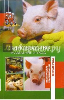 Свиноводство. Разведение и уход