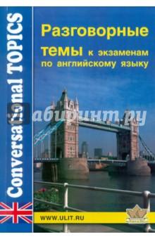 Разговорные темы к экзаменам по английскому языку