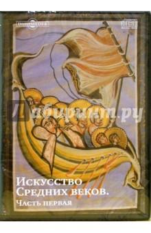 Искусство Средних веков. Часть 1 (CDpc) искусство северной америки живопись фотография cdpc