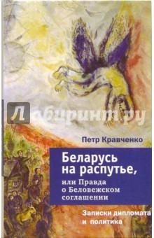 Беларусь на распутье, или Правда о Беловежском соглашении. Записки дипломата и политика