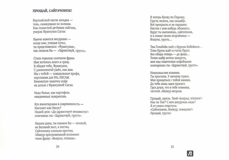 Иллюстрация 1 из 18 для СтиXXI - Андрей Вознесенский | Лабиринт - книги. Источник: Лабиринт