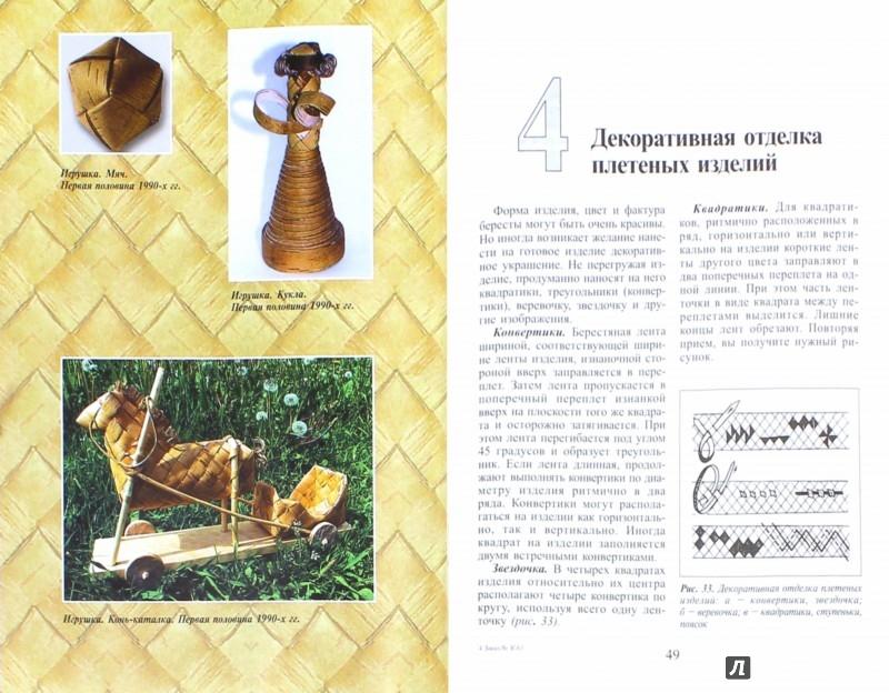 Иллюстрация 1 из 6 для Секреты бересты - Михаил Кочев | Лабиринт - книги. Источник: Лабиринт