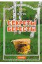 Кочев Михаил Степанович Секреты бересты стельки из бересты польза