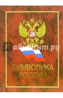 Символика России битоков арт блок z 551