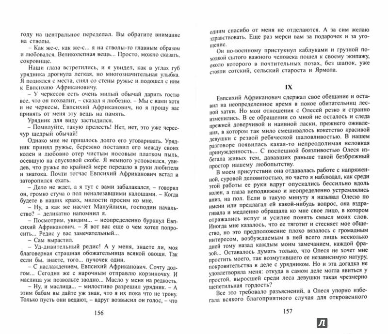 Иллюстрация 1 из 4 для Гранатовый браслет - Александр Куприн | Лабиринт - книги. Источник: Лабиринт