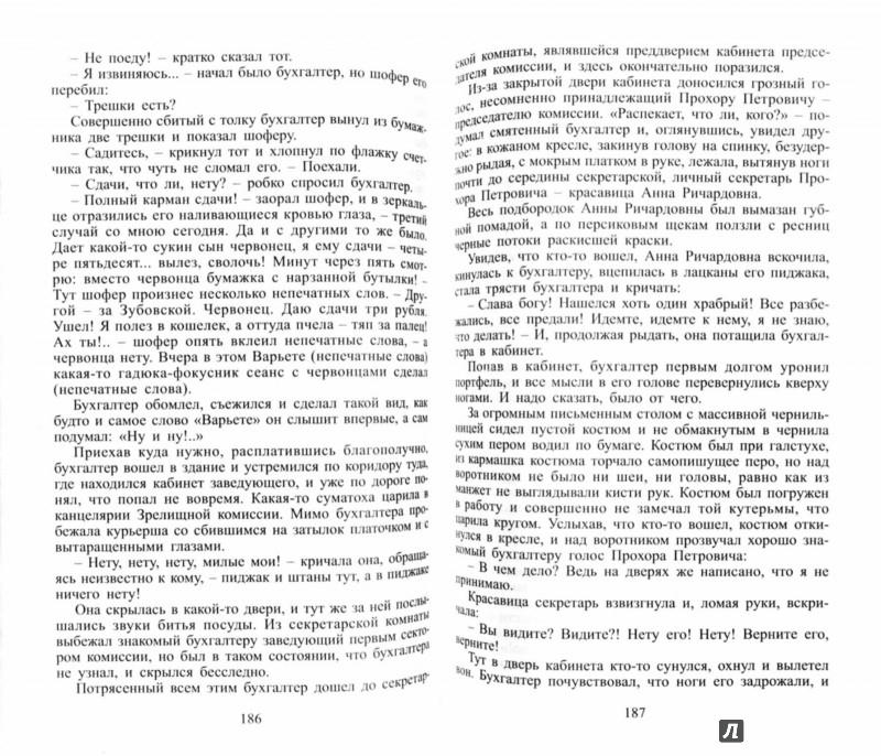 Иллюстрация 1 из 18 для Мастер и Маргарита - Михаил Булгаков | Лабиринт - книги. Источник: Лабиринт