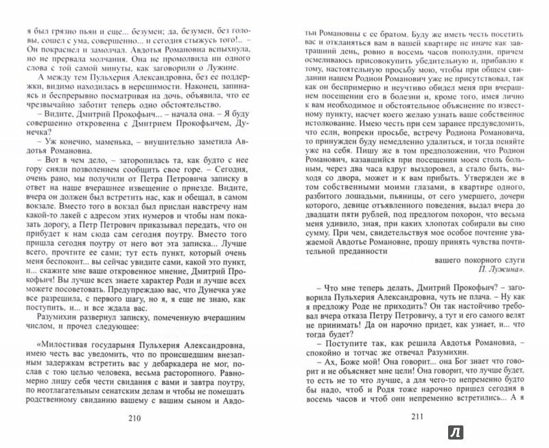 Иллюстрация 1 из 9 для Преступление и наказание - Федор Достоевский | Лабиринт - книги. Источник: Лабиринт