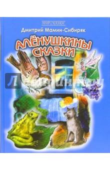 Аленушкины сказки мамин сибиряк дмитрий наркисович самый храбрый заяц