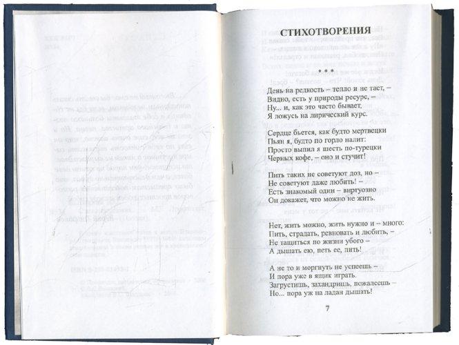 Иллюстрация 1 из 4 для Стихотворения и песни - Владимир Высоцкий | Лабиринт - книги. Источник: Лабиринт