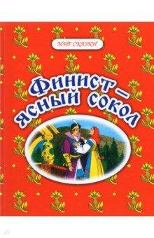 Финист - ясный сокол. Русские народные сказки фото