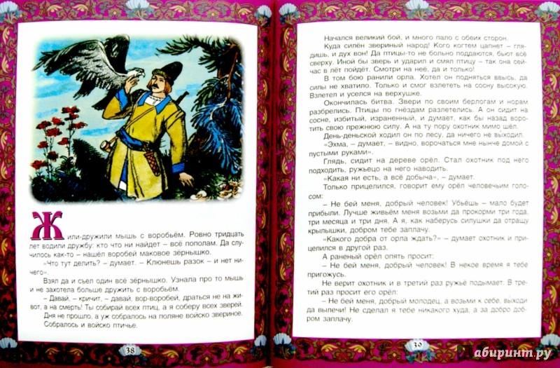 Иллюстрация 1 из 7 для Финист - ясный сокол. Русские народные сказки | Лабиринт - книги. Источник: Лабиринт