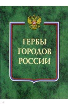Гербы городов России. В 2-х томах