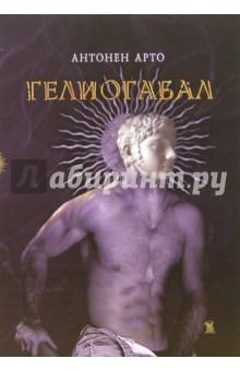 Обложка книги Гелиогабал, Арто Антонен