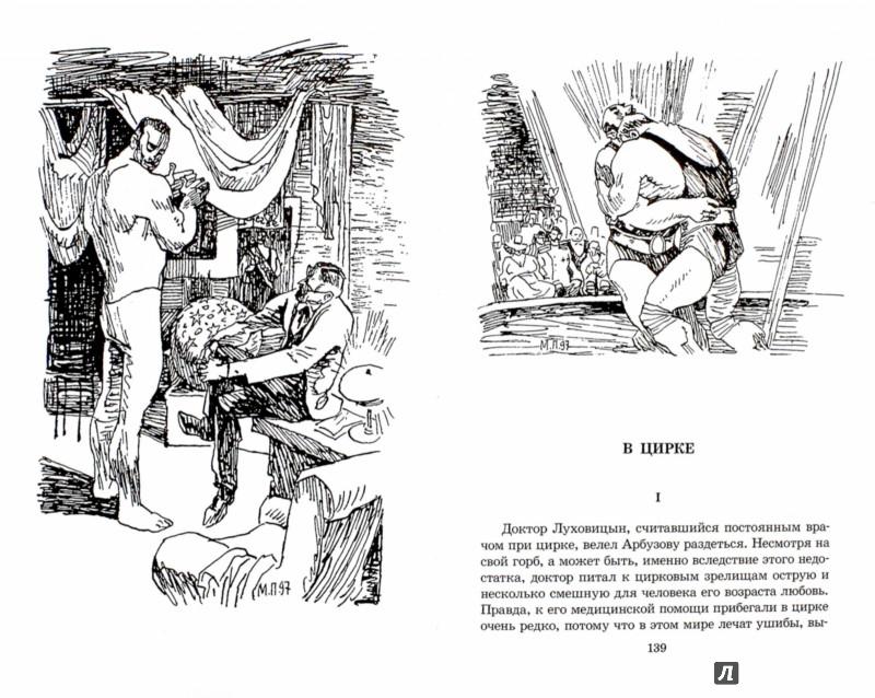Иллюстрация 1 из 8 для Гранатовый браслет. Повести и рассказы - Александр Куприн | Лабиринт - книги. Источник: Лабиринт