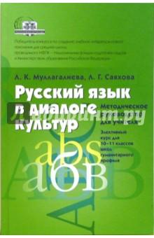 Русский язык в диалоге кльтур. Методическое руководство для учителя. 10-11 классы