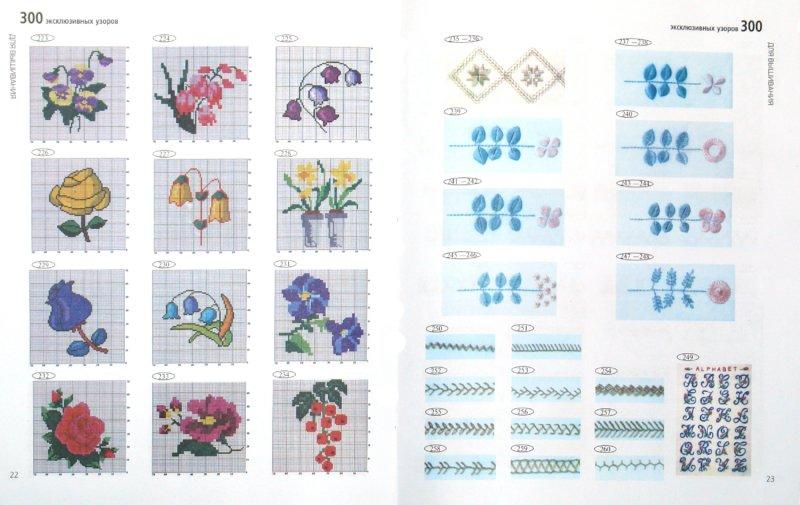 Иллюстрация 1 из 22 для 300 эксклюзивных узоров для вышивания - Глория Вайн | Лабиринт - книги. Источник: Лабиринт