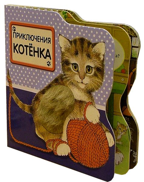 Иллюстрация 1 из 2 для Приключения котенка. Пушистики | Лабиринт - книги. Источник: Лабиринт