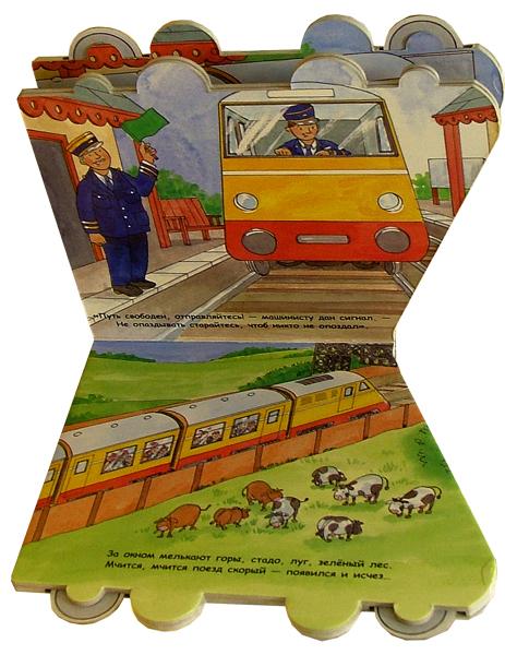 Иллюстрация 1 из 12 для Скорый поезд. Едем кататься! - Екатерина Карганова | Лабиринт - книги. Источник: Лабиринт