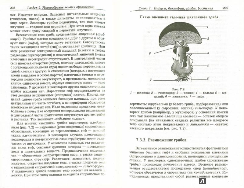 Иллюстрация 1 из 59 для Биология. Пособие-репетитор для поступающих в вузы - Павлов, Вахненко, Москвичев | Лабиринт - книги. Источник: Лабиринт