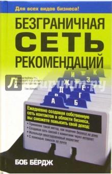 Безграничная сеть рекомендаций как продать котят в брянске