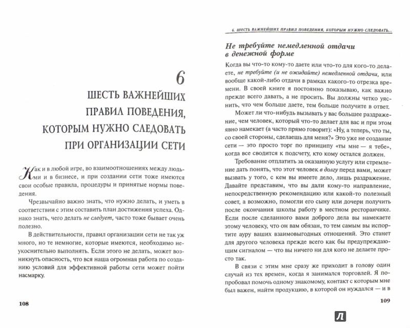 Иллюстрация 1 из 16 для Безграничная сеть рекомендаций - Боб Бердж | Лабиринт - книги. Источник: Лабиринт