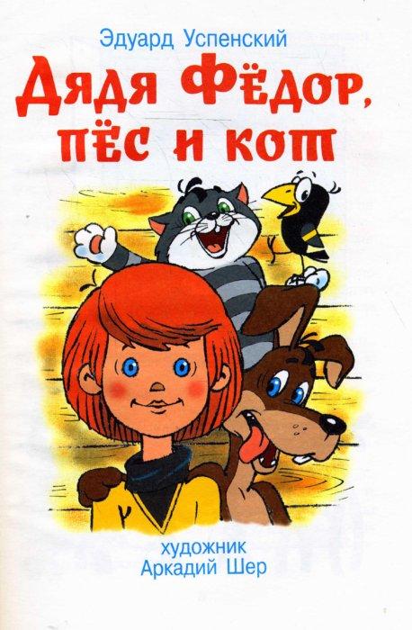 Иллюстрация 1 из 14 для Дядя Федор, пес и кот - Эдуард Успенский | Лабиринт - книги. Источник: Лабиринт