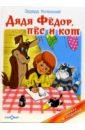 Успенский Эдуард Николаевич Дядя Федор, пес и кот успенский эдуард николаевич дядя федор пес и кот