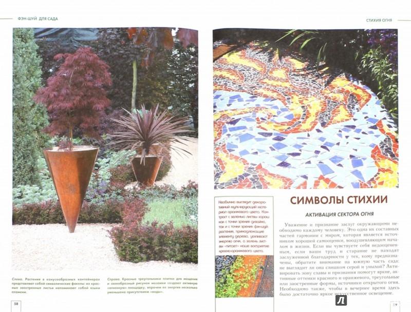 Иллюстрация 1 из 7 для Фэн-Шуй для сада, или Традиционная китайская натурософия - Юлия Попова | Лабиринт - книги. Источник: Лабиринт