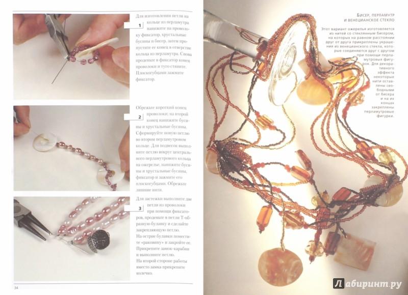 Иллюстрация 1 из 39 для Украшения из перламутра, бисера, стекла, бусин - Донателла Чиотти | Лабиринт - книги. Источник: Лабиринт
