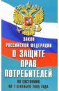 Закон Российской Федерации О защите прав потребителей (по состоянию на 1 сентября 2005 года)