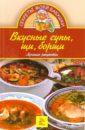 Королева Е. А. Вкусные супы, щи, борщи. Лучшие рецепты