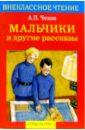 Чехов Антон Павлович Мальчики и другие рассказы