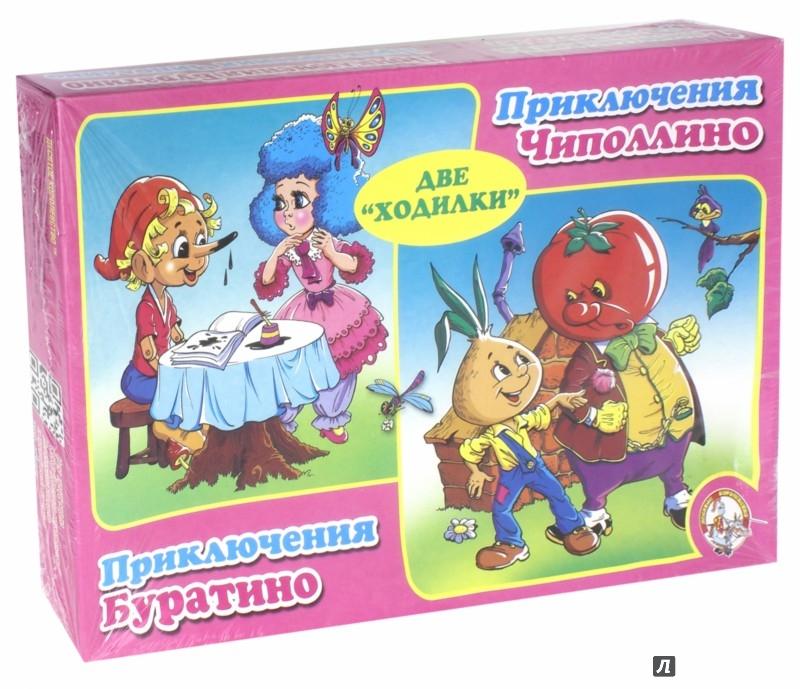 Иллюстрация 1 из 16 для Игра: Приключение Чиполлино. Приключение Буратино (00044) | Лабиринт - игрушки. Источник: Лабиринт